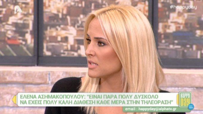 Έλενα Ασημακοπούλου