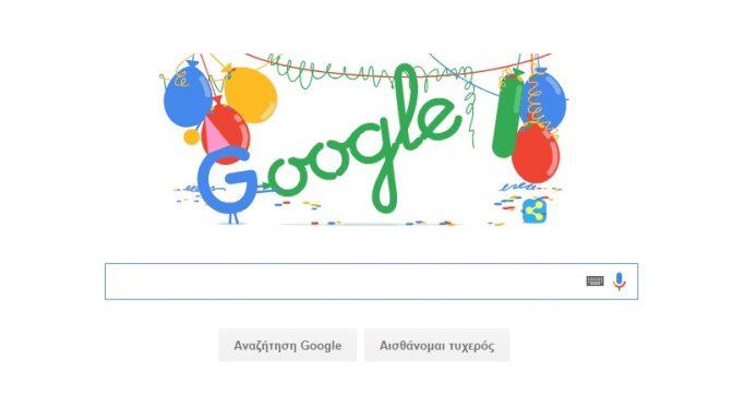 18α γενέθλια Google