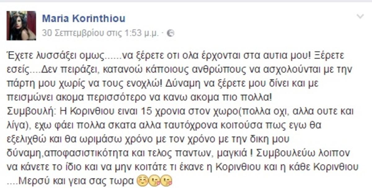korinthiou