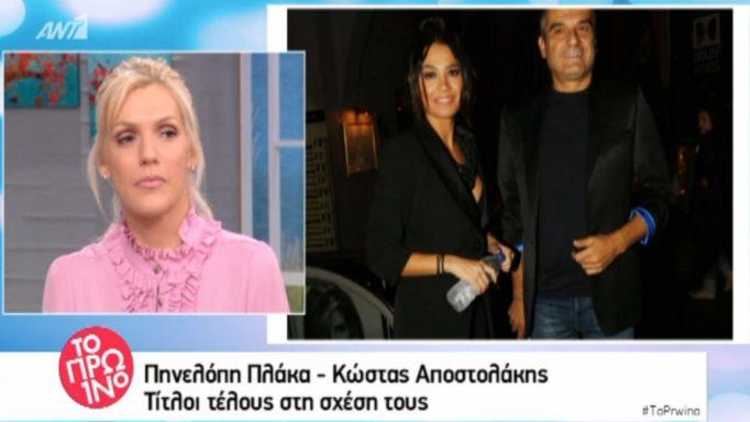Πηνελόπη Πλάκα Κώστας Αποστολάκης