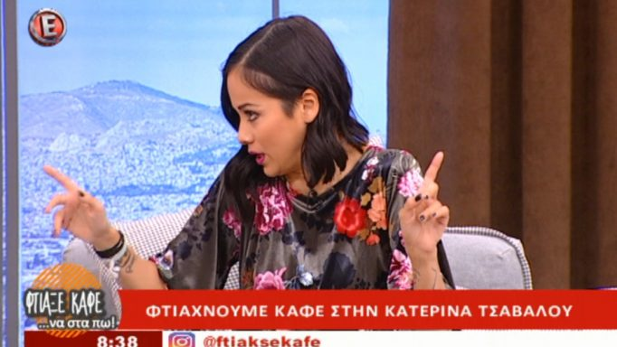 Κατερίνα Τσάβαλου: Αποκάλυψε την παραγματική της ηλικία, αλλά ενοχλήθηκε και λίγο…(VIDEO)