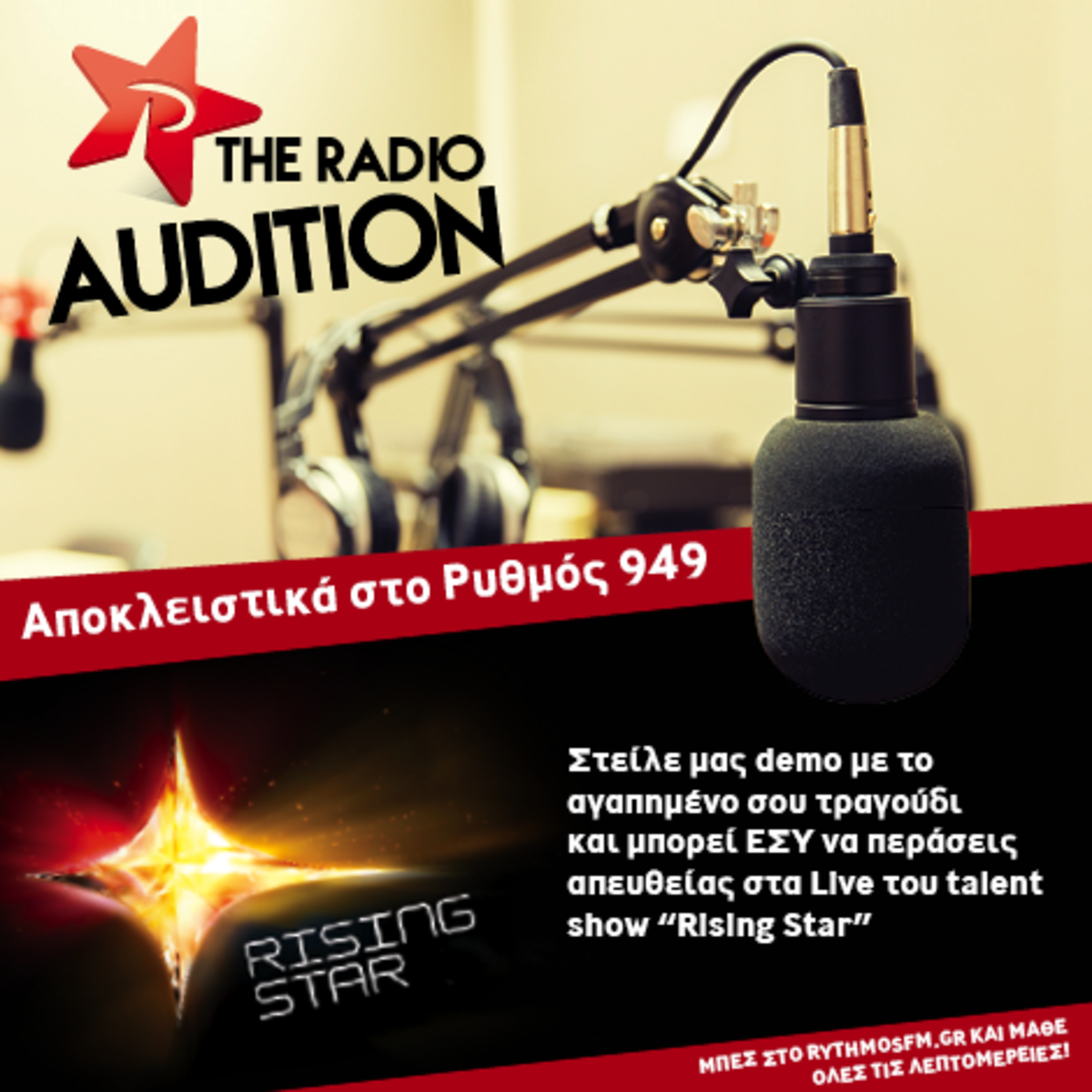 rising_star_radio_audition