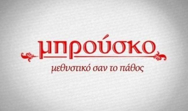 Μπρούσκο
