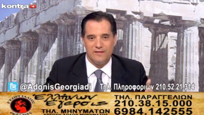 ανιψιός του Άδωνι Γεωργιάδη