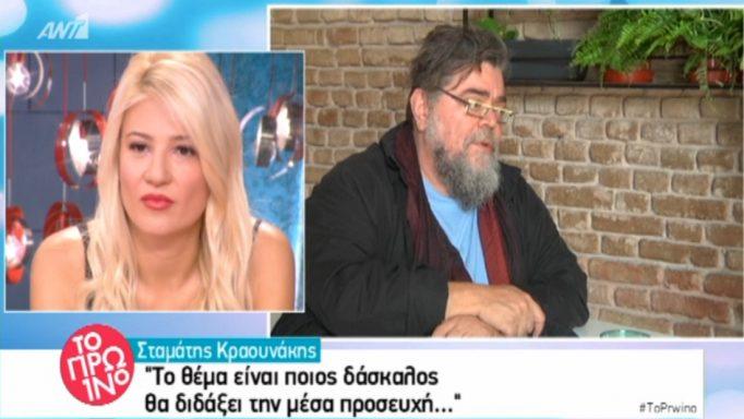 Στάματης Κραουνάκης