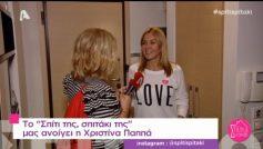 Χριστίνα Παππά