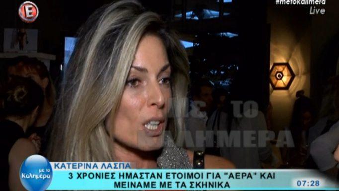 Κατερίνα Λάσπα