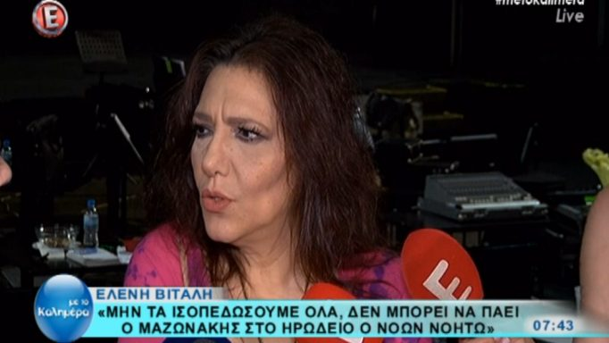 Ελένη Βιτάλη