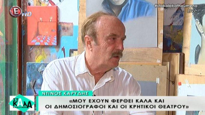 Ντίνος Καρύδης