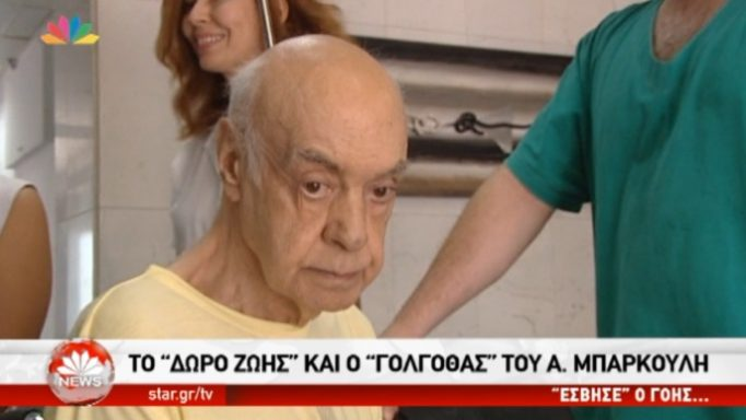 Ανδρέας Μπάρκουλης