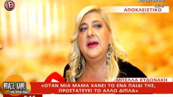 Μπέλλα Κυδωνάκη
