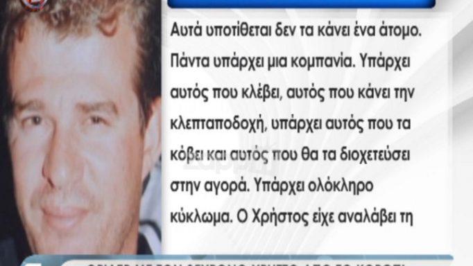 Χρήστος Μερεντίτης