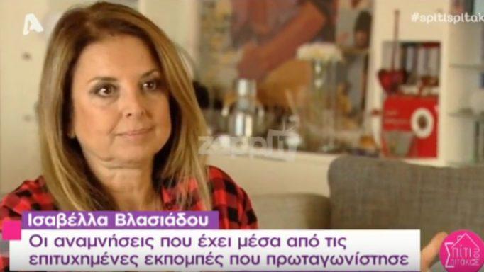 Ισαβέλλα Βλασιάδου