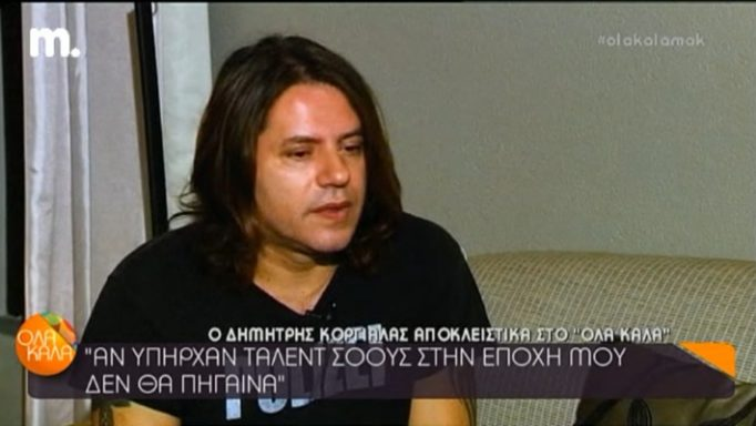 Δημήτρης Κοργιαλάς