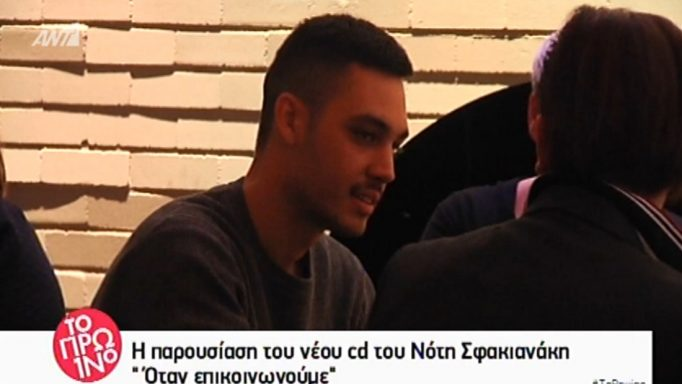 Νότης Σφακιανάκης