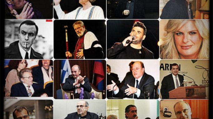 Διάσημοι Έλληνες