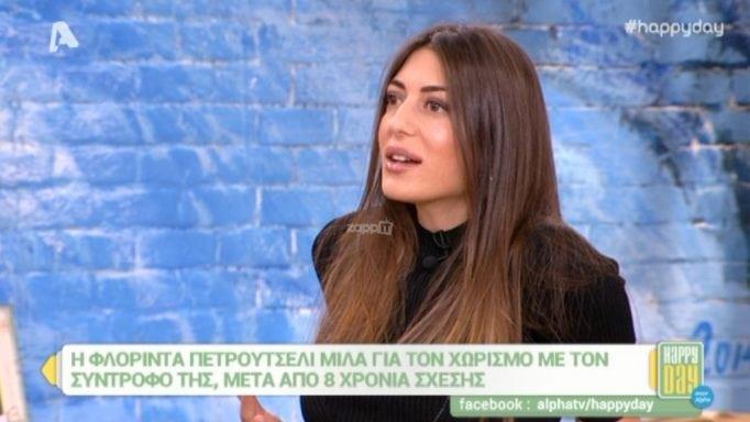 Φλορίντα Πετρουτσέλι