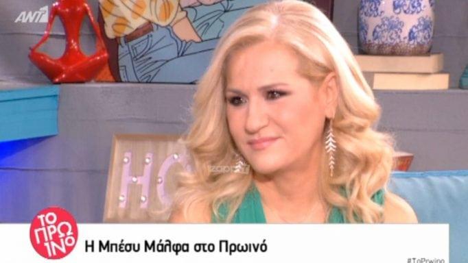 Μπέσυ Μάλφα
