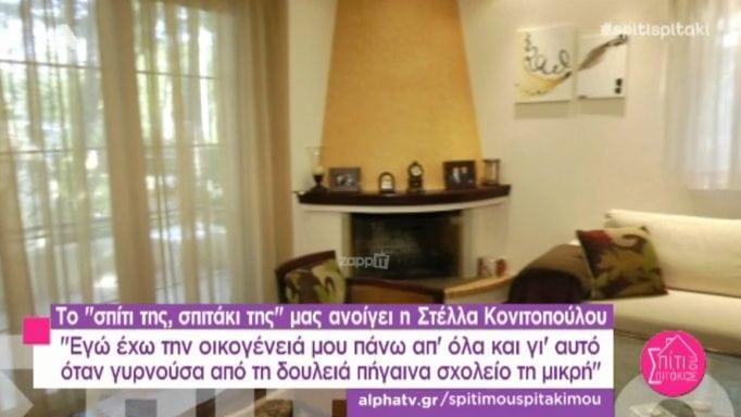 Στέλλα Κονιτοπούλου