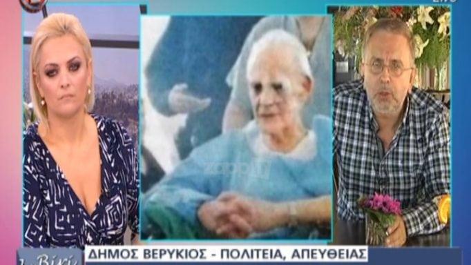 Δήμος Βερύκιος