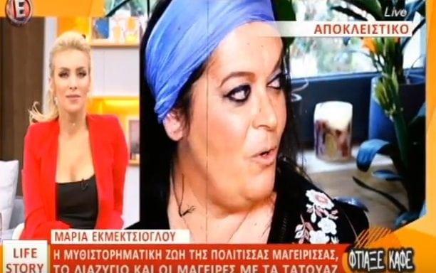 Μαρία Εκμεκτσίογλου