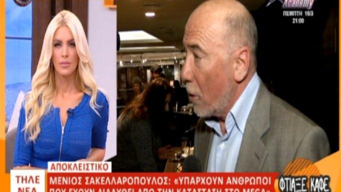 Μένιος Σακελλαρόπουλος