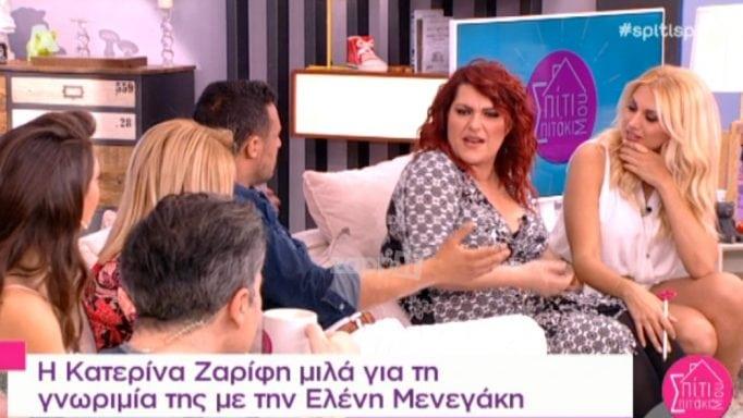 Κατερίνα Ζαρίφη