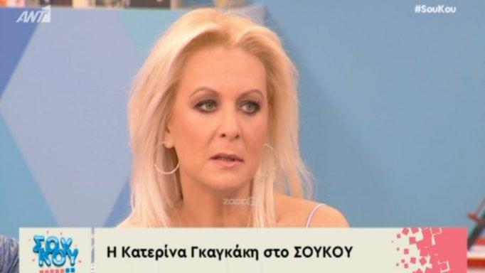 Κατερίνα Γκαγκάκη