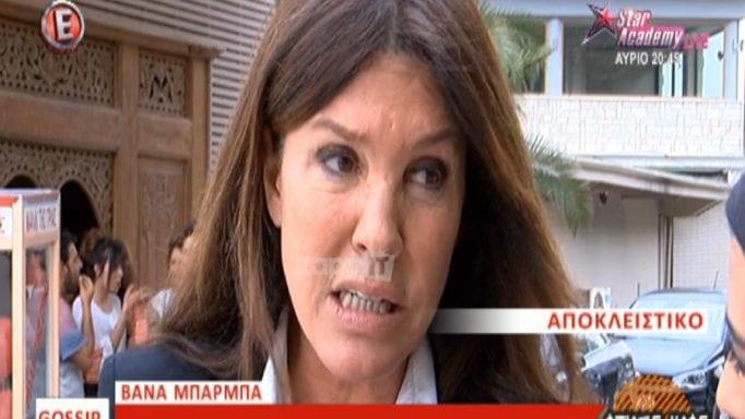 Βάνα Μπάρμπα