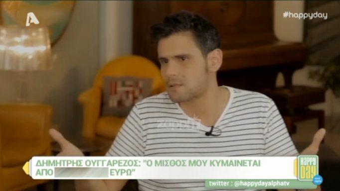 Ο Δημήτρης Ουγγαρέζος αποκάλυψε τι μισθό παίρνει κάθε μήνα(video)