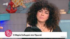 Μαρία Σολωμού
