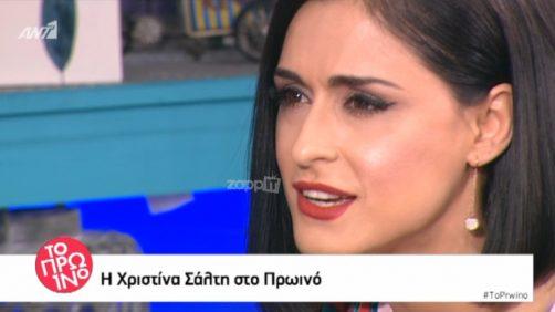 Χριστίνα Σάλτη