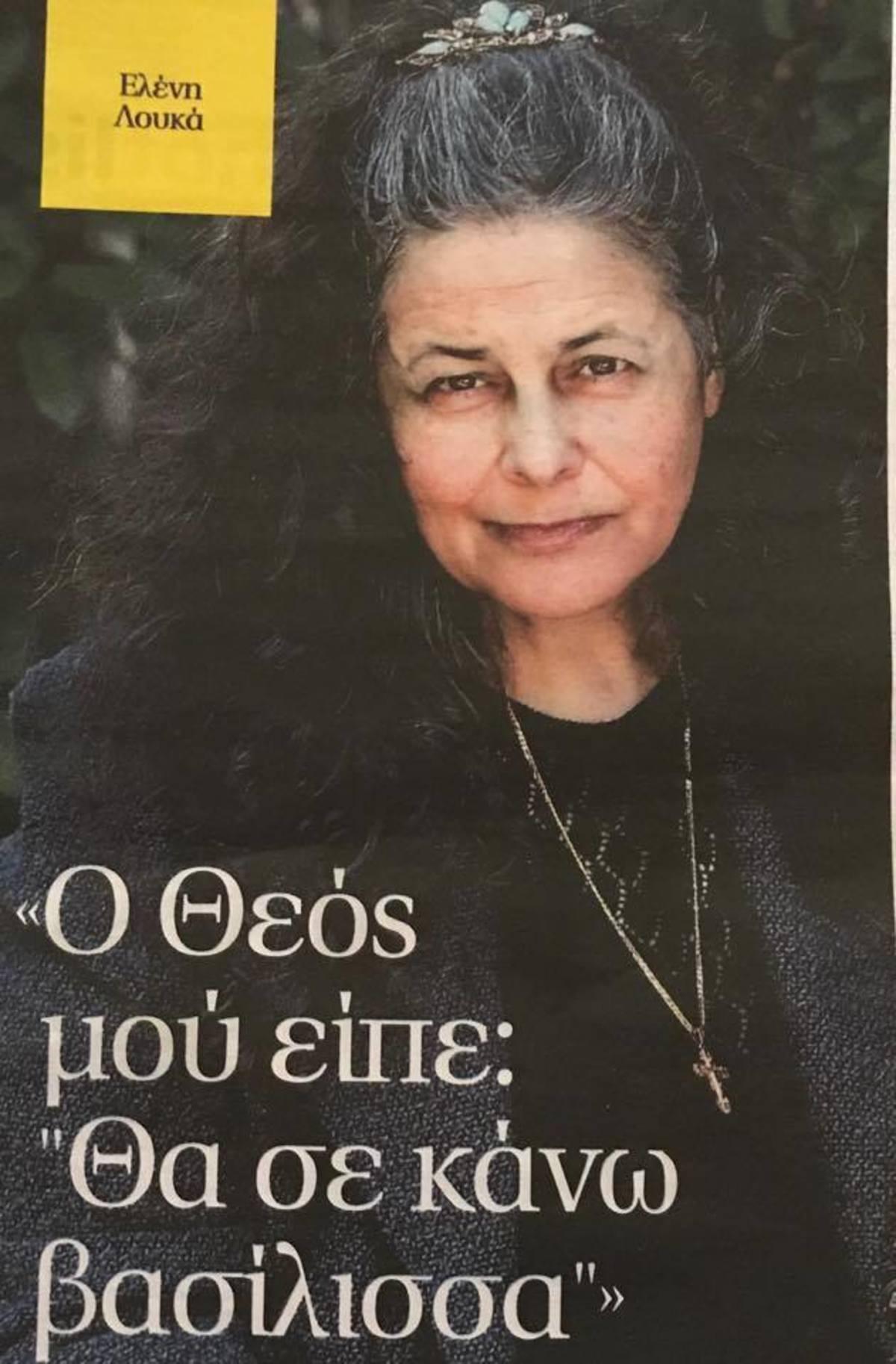 Ελένη Λουκά