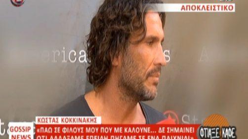Κώστας Κοκκινάκης