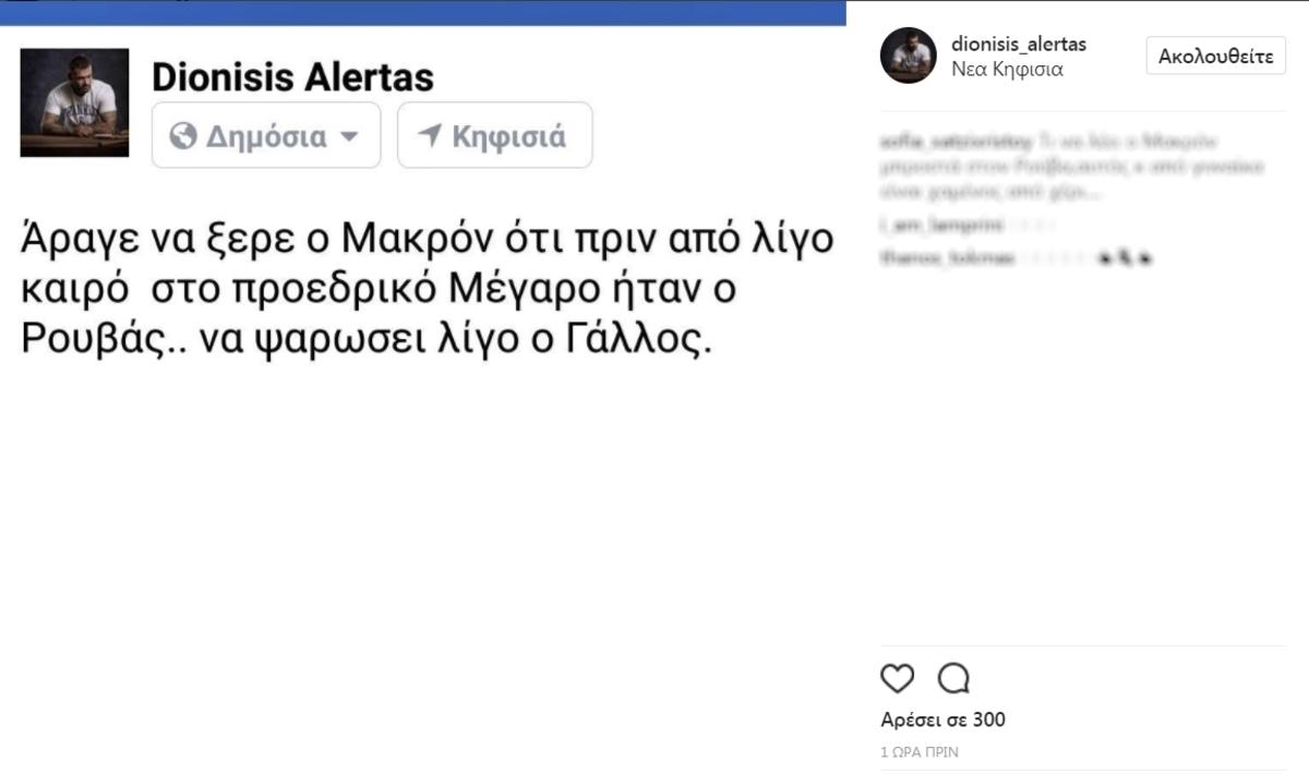 da - Απίστευτο σχόλιο από Διονύση Αλέρτα για Μακρόν και… Σάκη Ρουβά - Σακης Ρουβας, Διονύσης Αλέρτας
