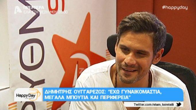 Δημήτρης Ουγγαρέζος: «Έχω τη γυναικομαστία μου, τα μεγάλα μου τα μπούτια, την περιφέρειά μου»(video)