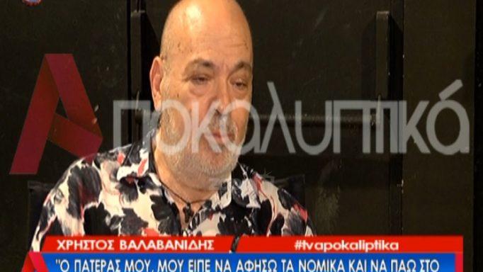 Χρήστος Βαλαβανίδης