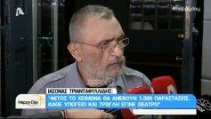 Ιάσονας Τριανταφυλλίδης