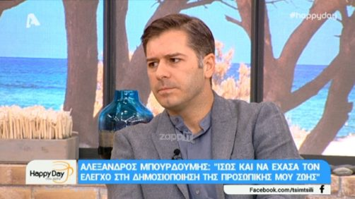 Αλέξανδρος Μπουρδούμης