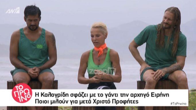 Νατάσα Καλογρίδη