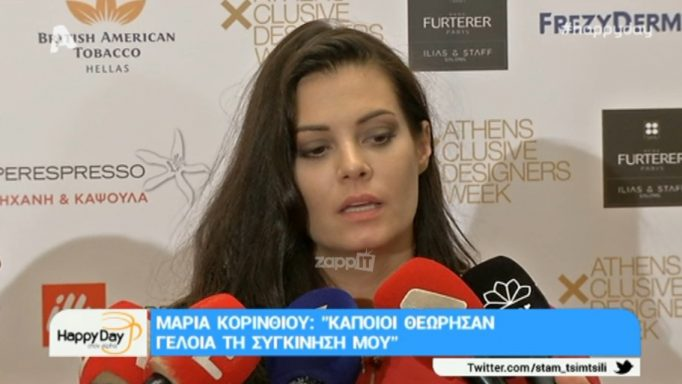 Μαρία Κορινθίου