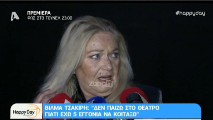 Βίλμα Τσακίρη