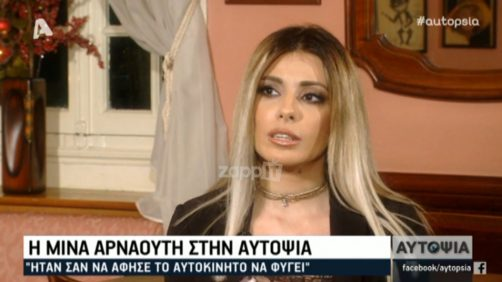 Μίνα Αρναούτη