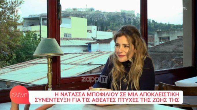 Νατάσσα Μποφίλιου