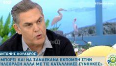 Αντώνης Λουδάρος