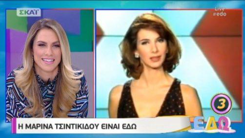 Μαρίνα Τσιντικίδου