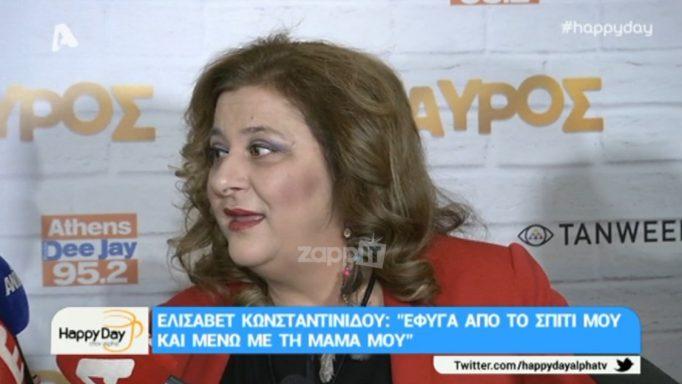 Ελισάβετ Κωνσταντινίδου: Την ρώτησαν για τη Ζέτα Μακρυπούλια, τον κοίταξε από κάτω μέχρι πάνω και…