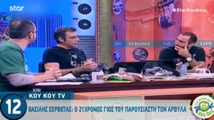 Σερβετάς