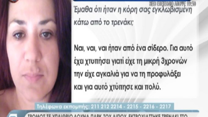 Τρόμος σε υπαίθριο λούνα παρκ του Αιγίου! Εκτροχιάστηκε τρενάκι στο οποίο είχε μπει 39χρονη με τα δύο παιδιά της