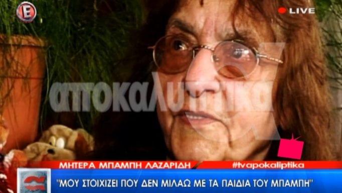 Μπάμπης Λαζαρίδης